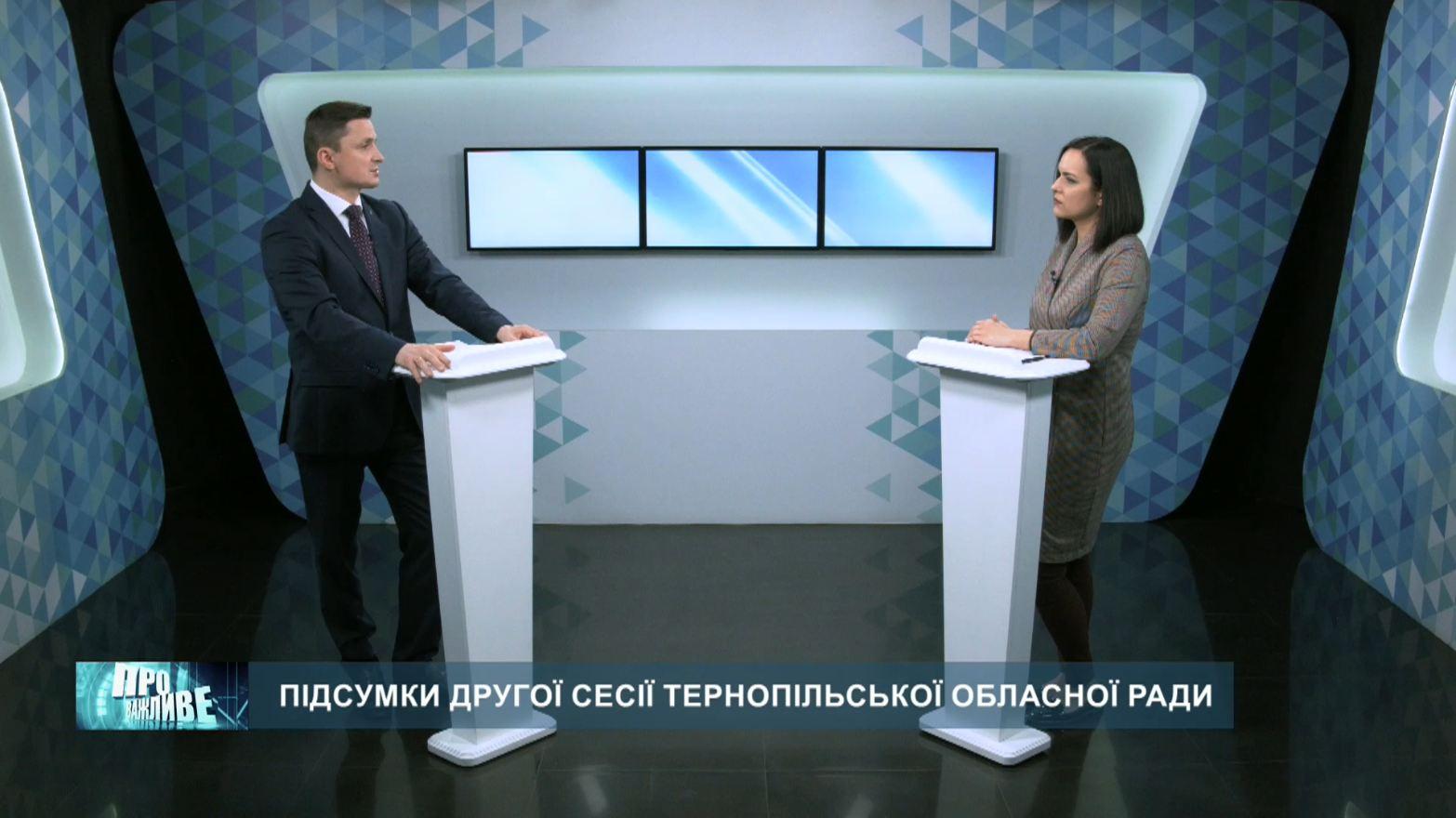«Про важливе». Підсумки другої сесії Тернопільської обласної ради