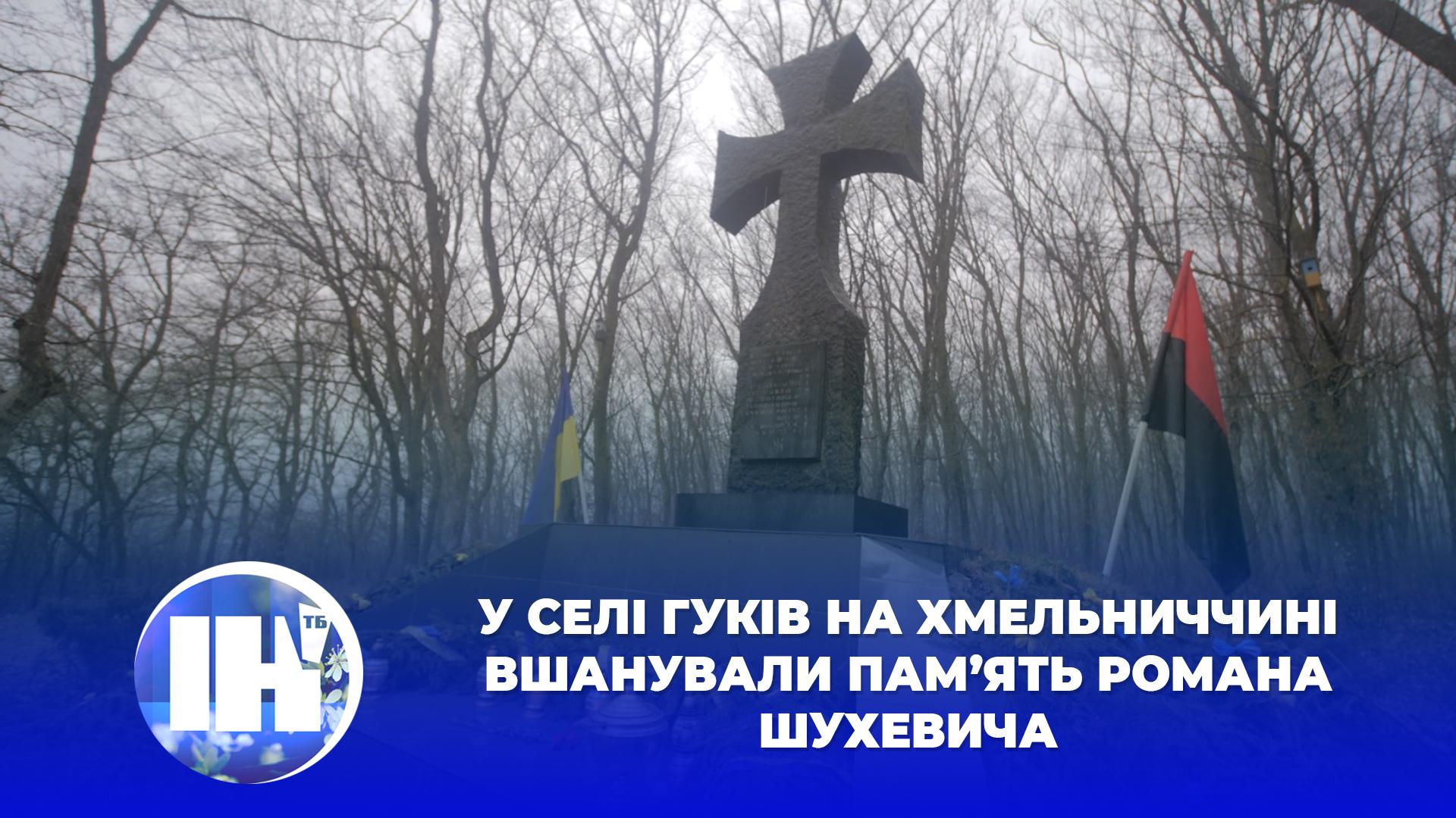 У селі Гуків на Хмельниччині вшанували пам'ять Романа Шухевича