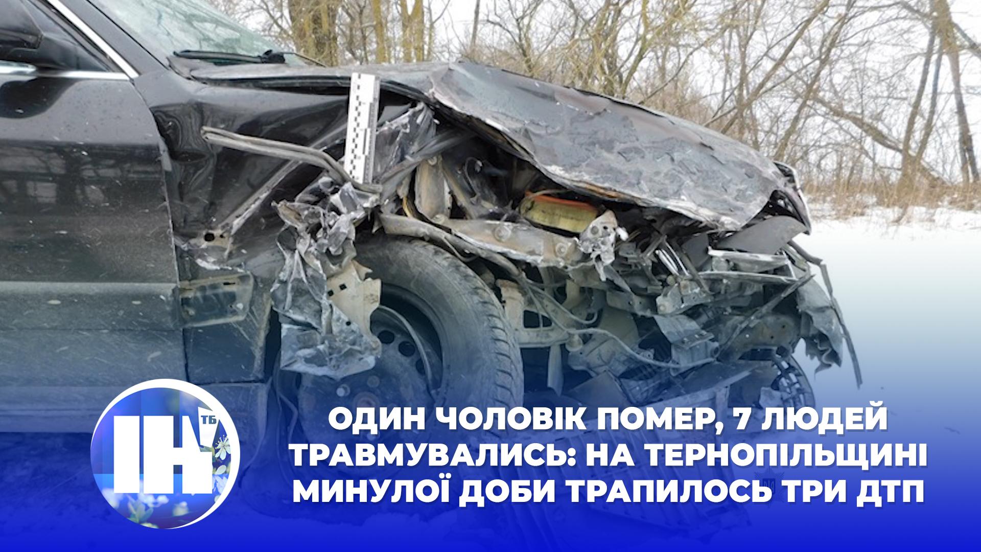 Один чоловік помер, 7 людей травмувались: на Тернопільщині минулої доби трапилось три ДТП