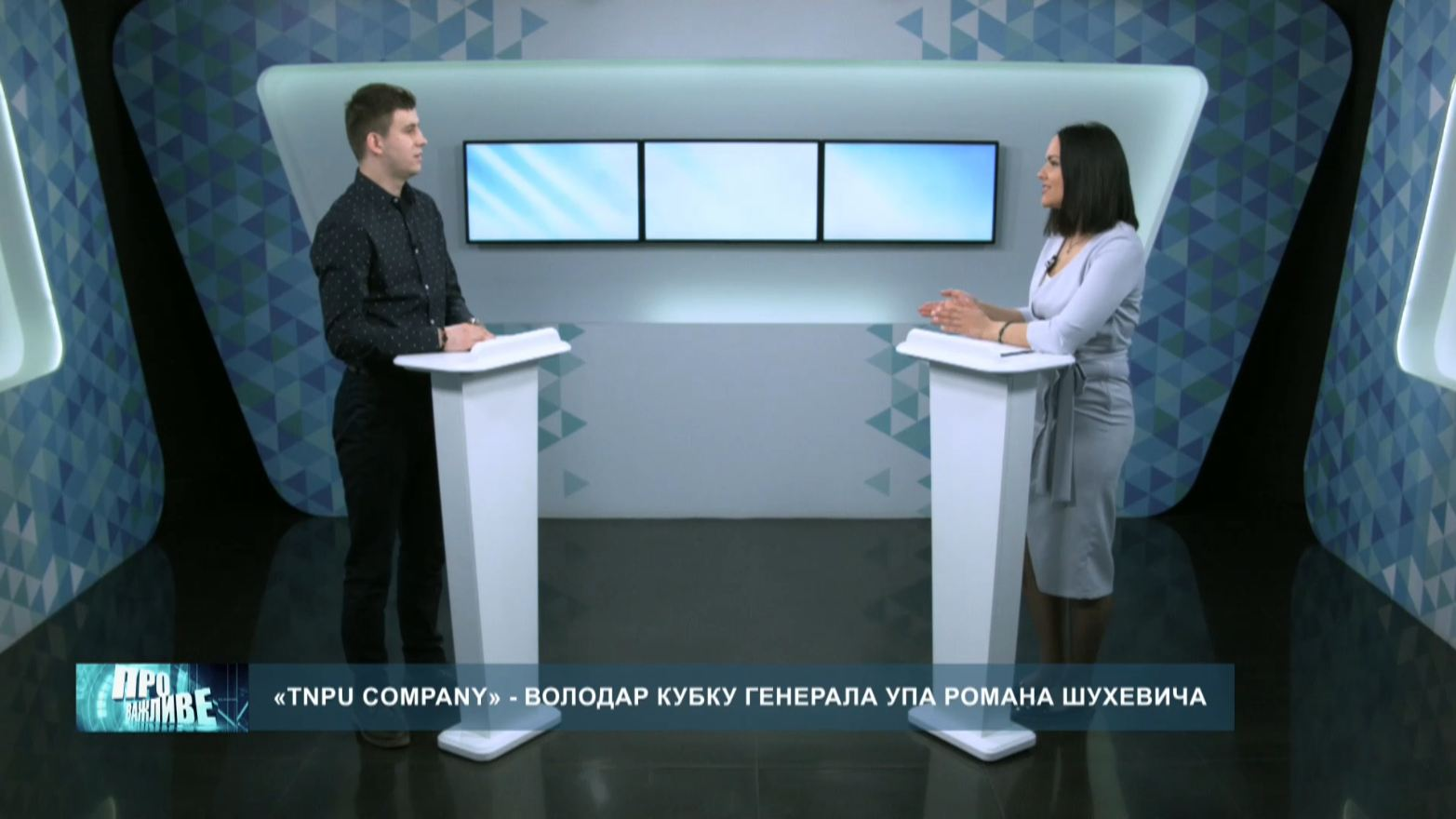 «Про важливе». «TNPU COMPANY» – володар кубку генерала УПА Романа Шухевича