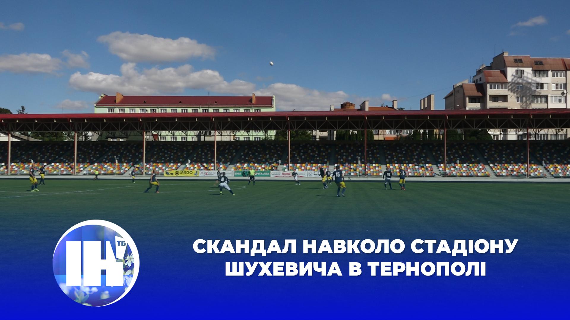 Скандал навколо стадіону Шухевича в Тернополі
