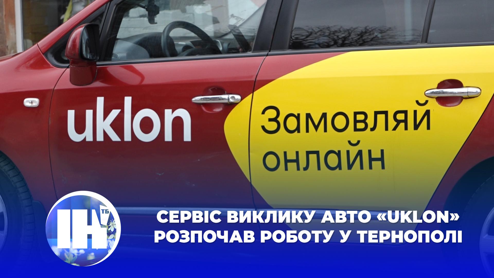 Сервіс виклику авто «Uklon» розпочав роботу у Тернополі