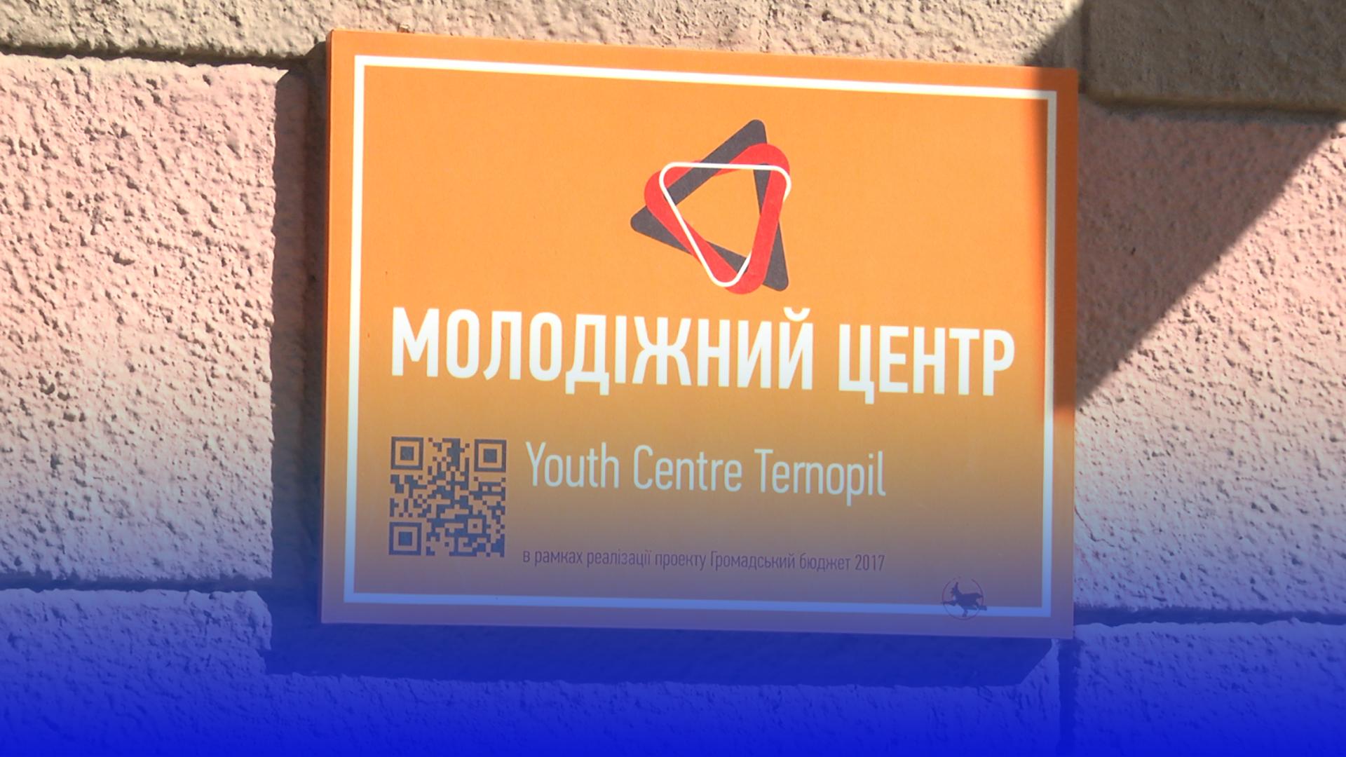 """У молодіжному центрі Тернополя організують табір вихідного дня """"Пташок"""""""