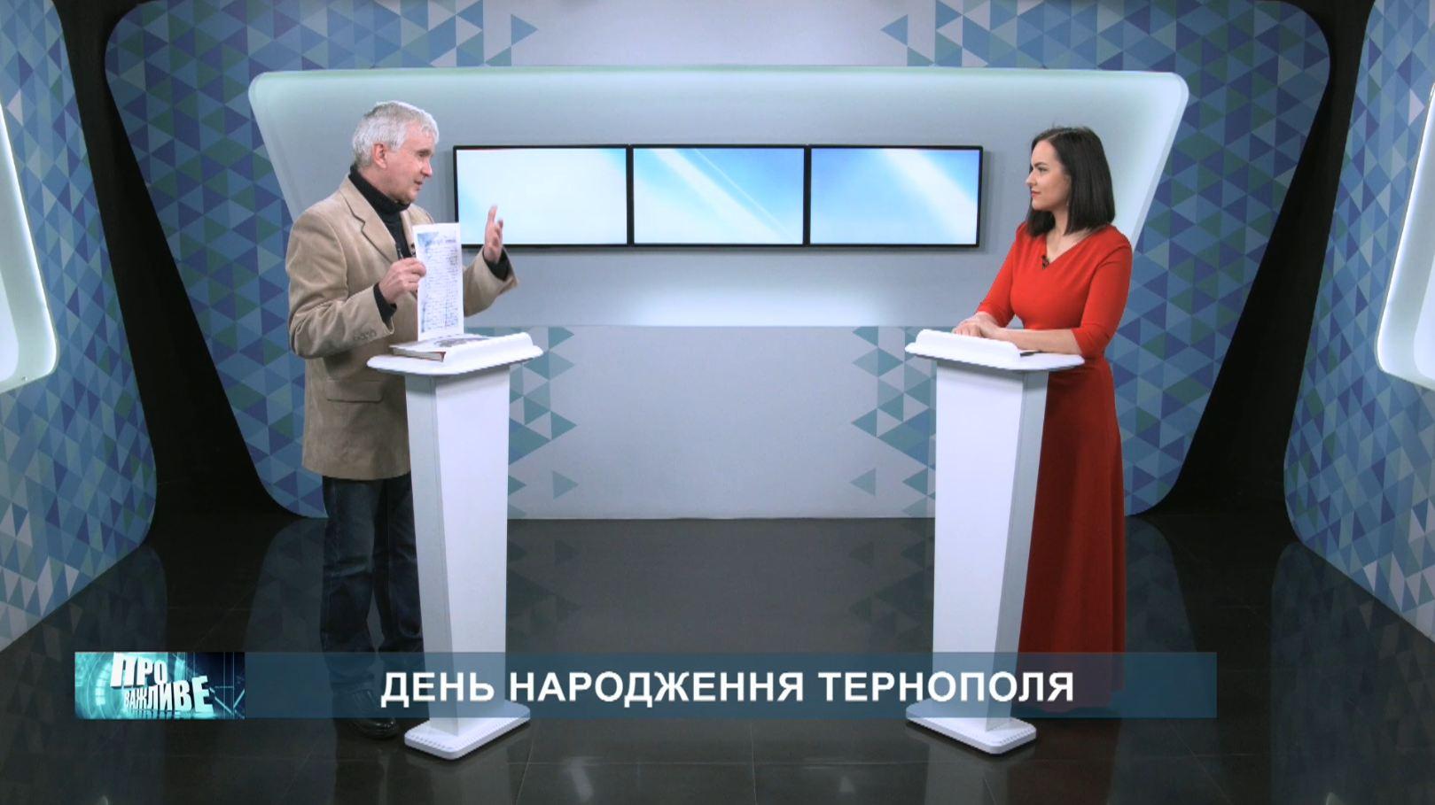 «Про важливе». День народження Тернополя
