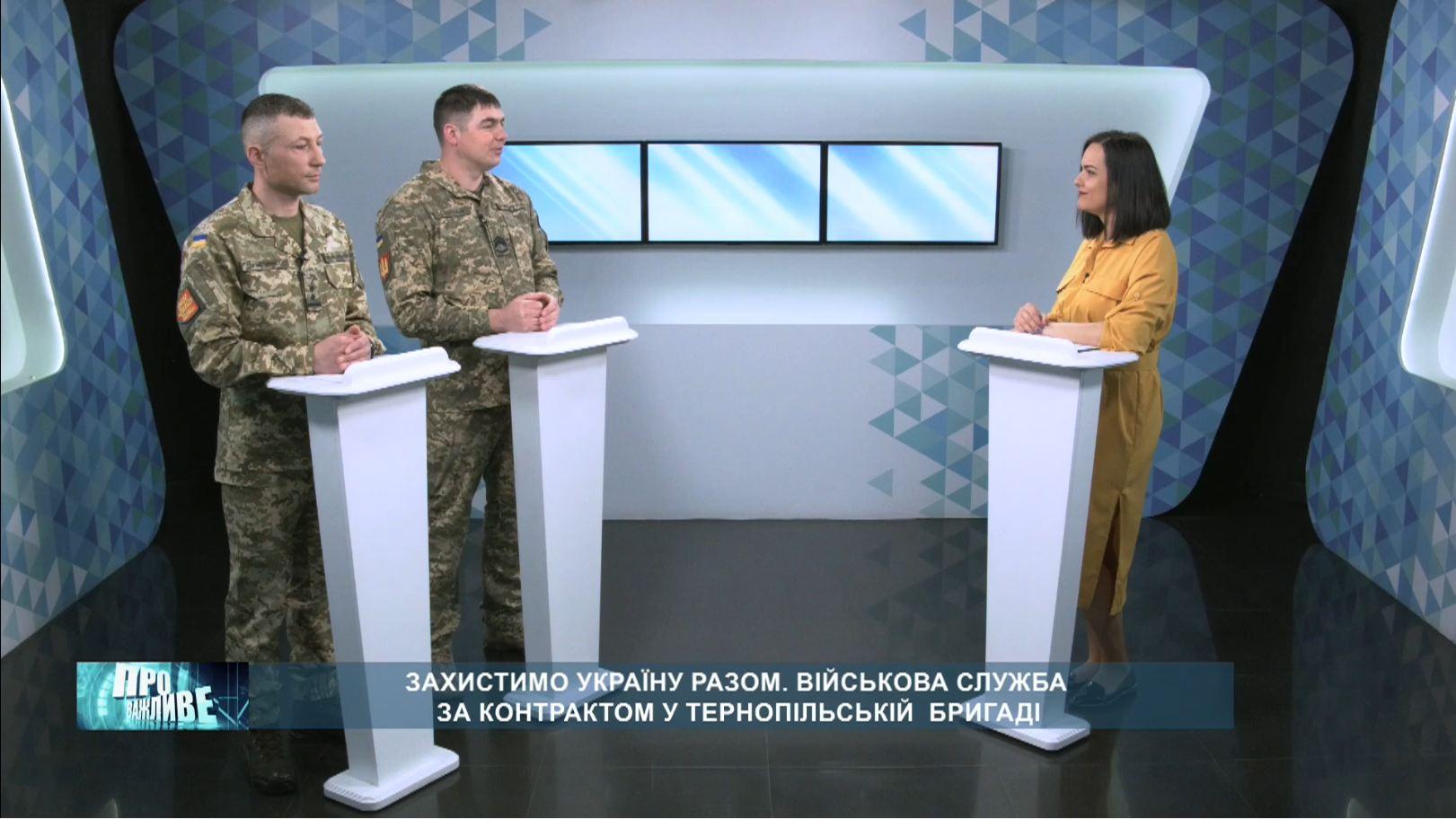 «Про важливе». Захистимо Україну разом. Військова служба за контрактом у Тернопільській бригаді