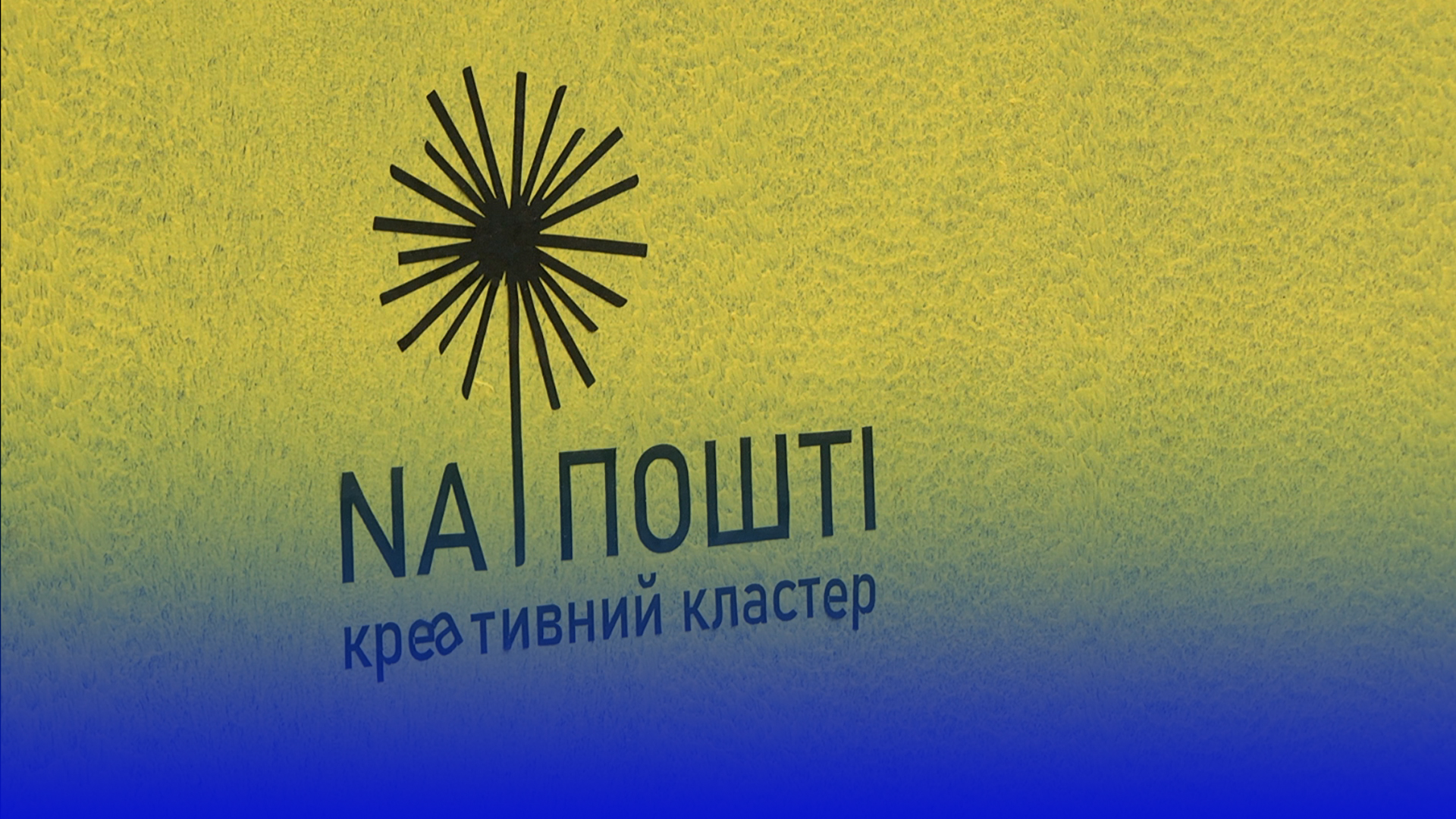 """У Тернополі створюють галерею сучасного мистецтва """"Na пошті"""""""