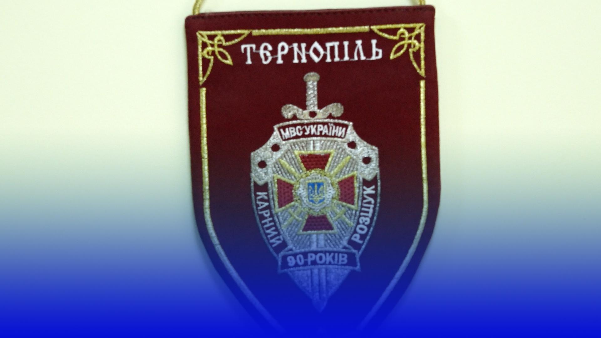 Небезпечне покликання і спосіб життя: 102 роки карного розшуку відзначають на Тернопіллі