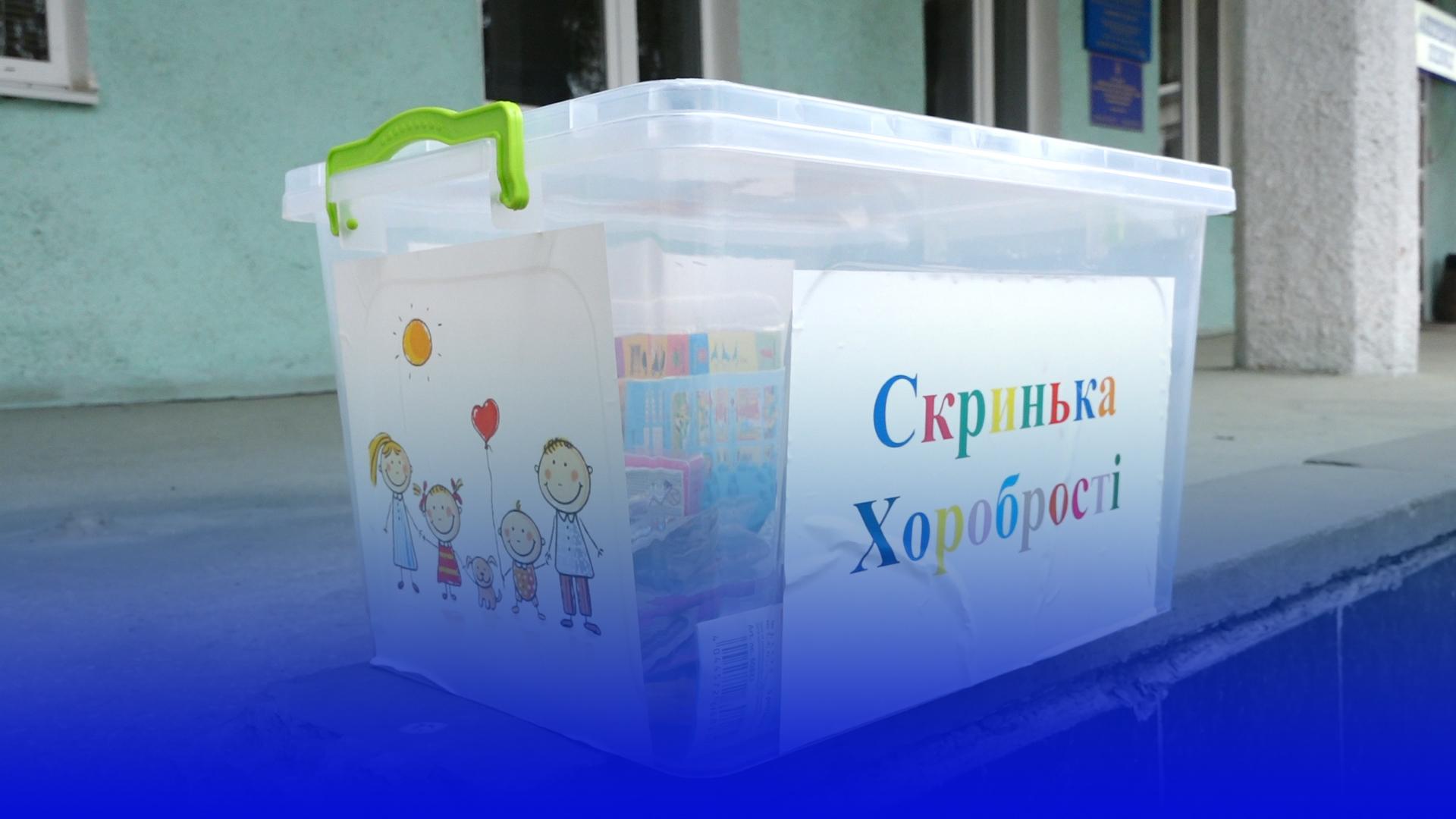 «Скринька хоробрості» для діток: у Тернополі збирають міні-іграшки для онкохворих пацієнтів