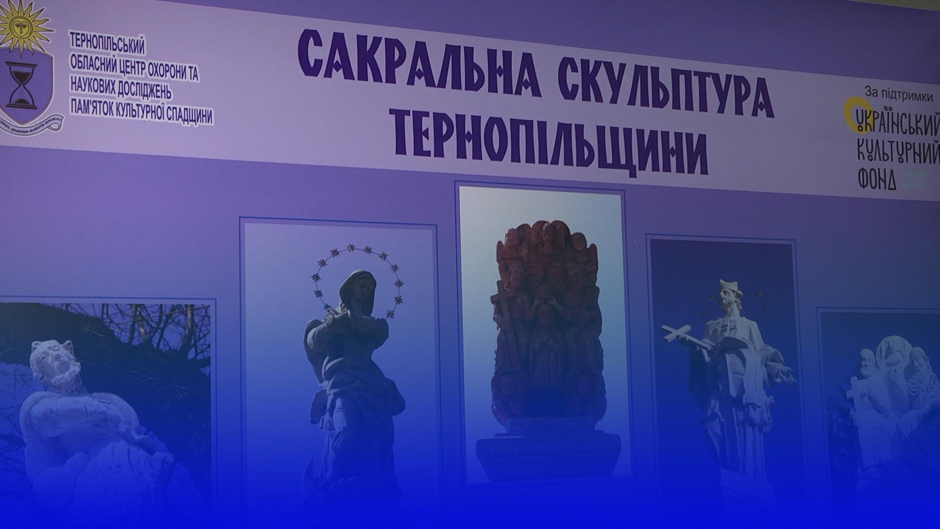 """""""Сакральна скульптура Тернопільщини"""": побачити духовні пам'ятки краю можуть тернополяни"""