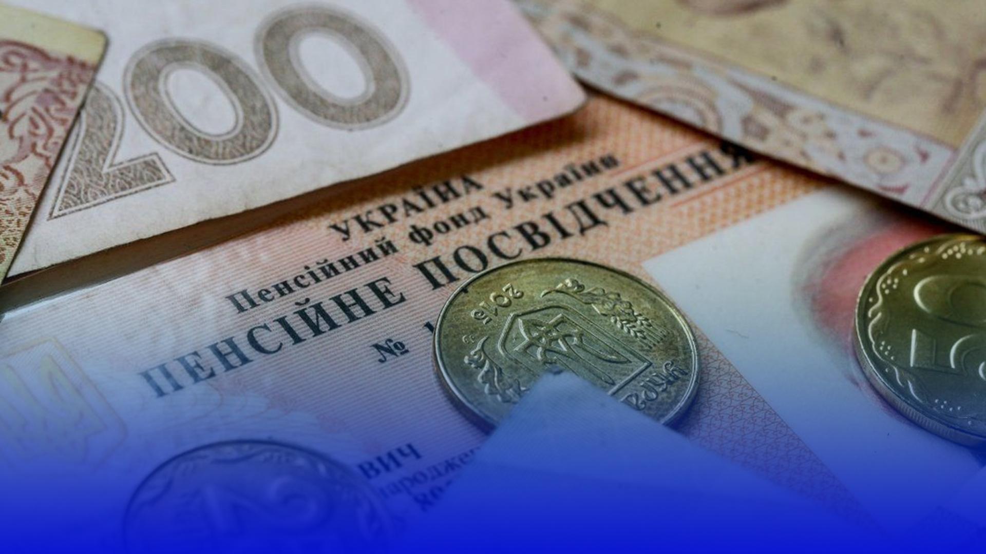 Індексацію пенсій у квітні проведуть всім працюючим пенсіонерам