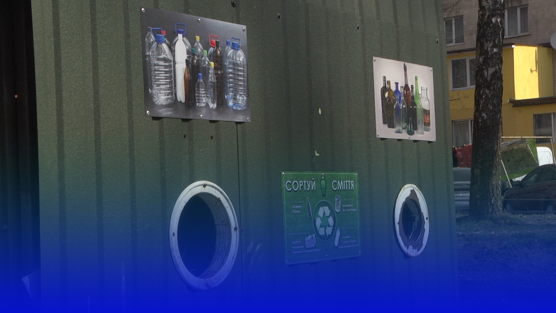 Cортування — крок до зменшення сміття: досвід ОСББ на вул. Чалдаєва