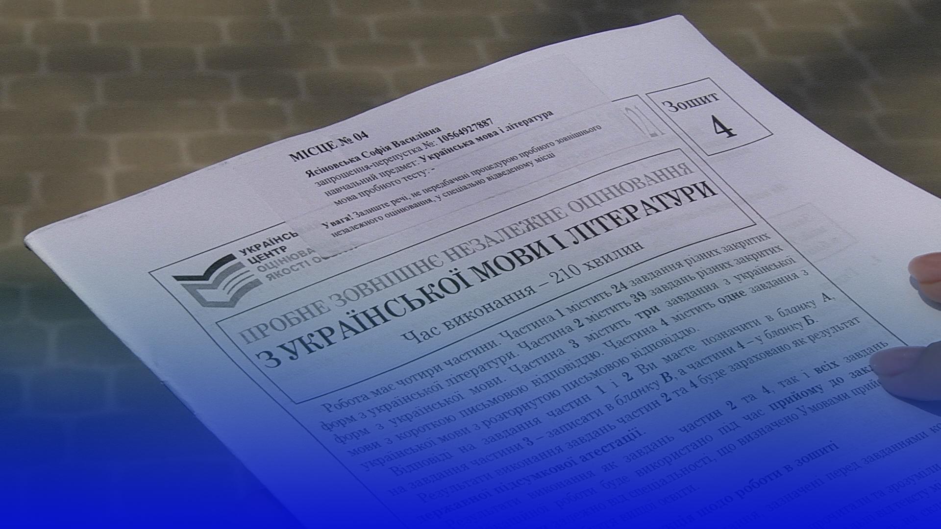 Тернопільський абітурієнти розповіли про пробне тестування і як готуються до ЗНО у соцмережах