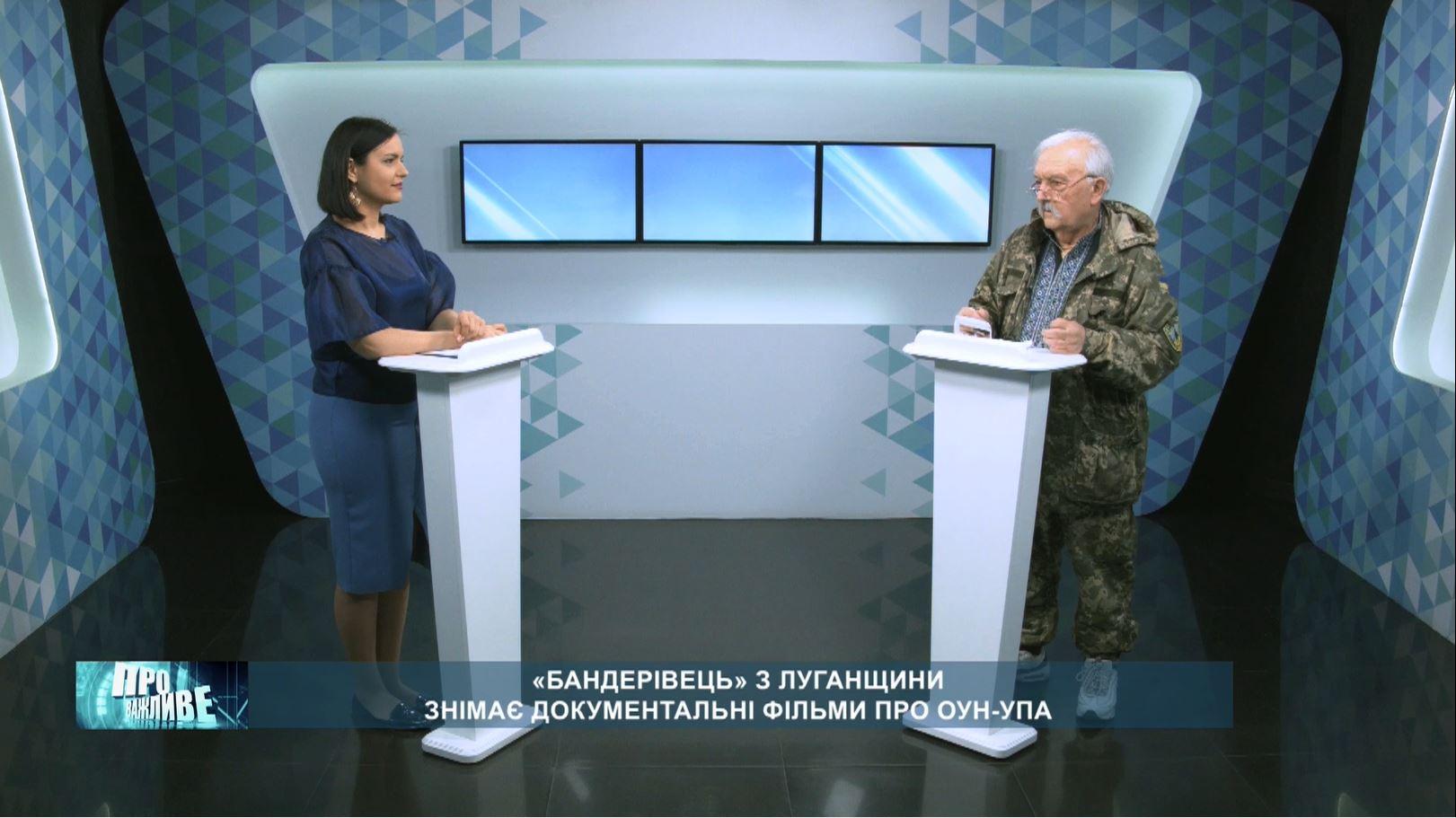 «Про важливе». «Бандерівець» з Луганщини знімає документальні фільми про ОУН-УПА
