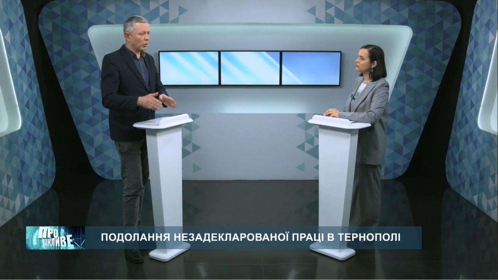 «Про важливе». Подолання незадекларованої праці в Тернополі