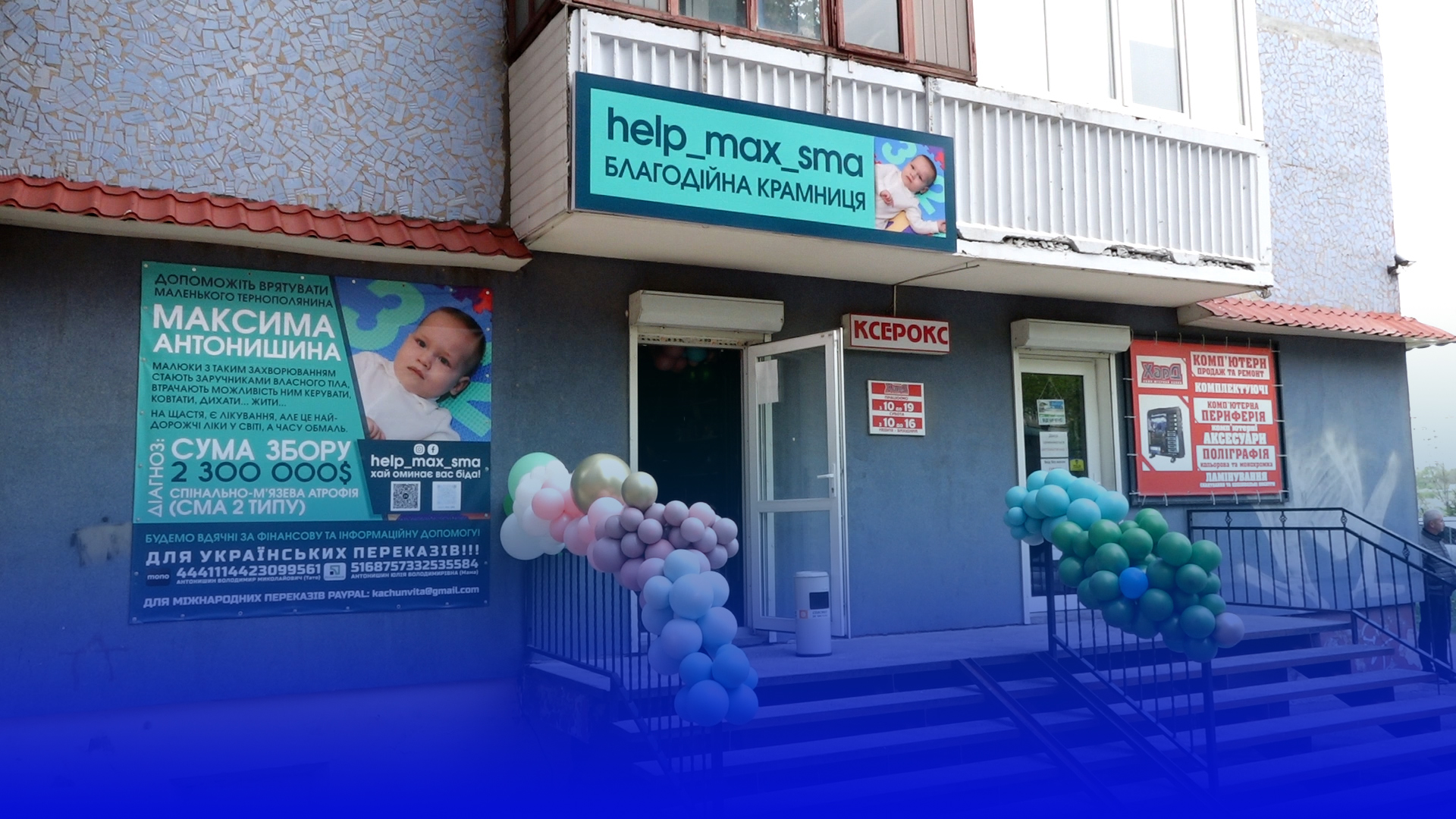 Купуй з користю: у Тернополі для порятунку 1-річного Максима відкрили крамницю