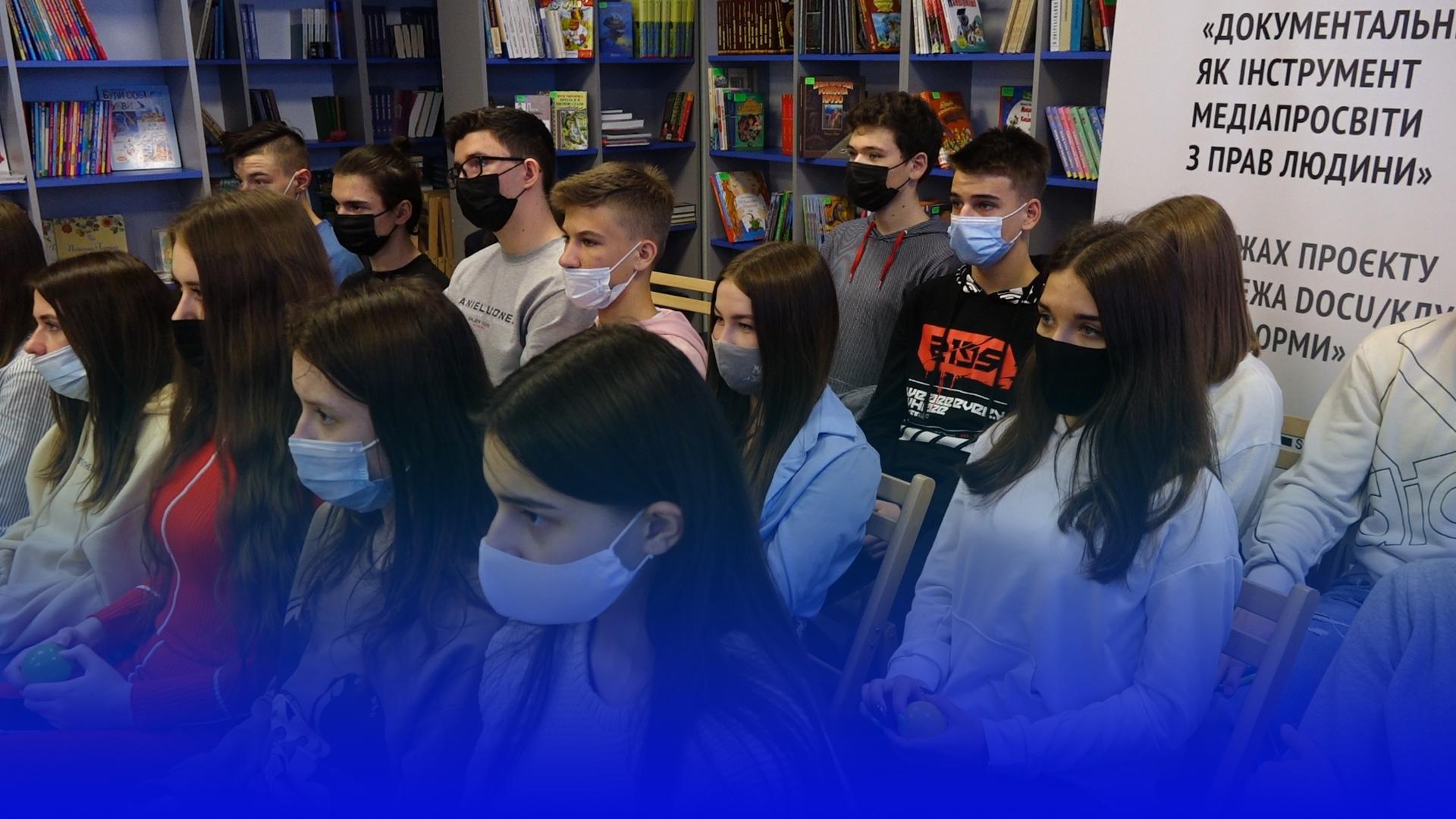 В Тернополі за допомогою фільмів школярі вчаться користуватись своїми правами та захищати їх