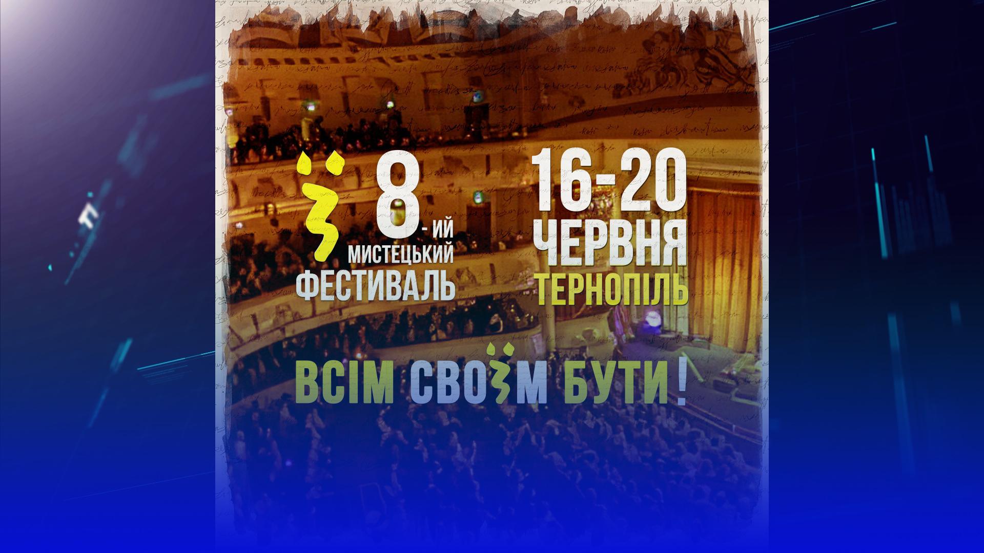 """""""Лінія Маннергейма"""", Андрухович, Ірванець: п'ять днів триватиме довгоочікуваний фестиваль """"Ї"""" у Тернополі"""