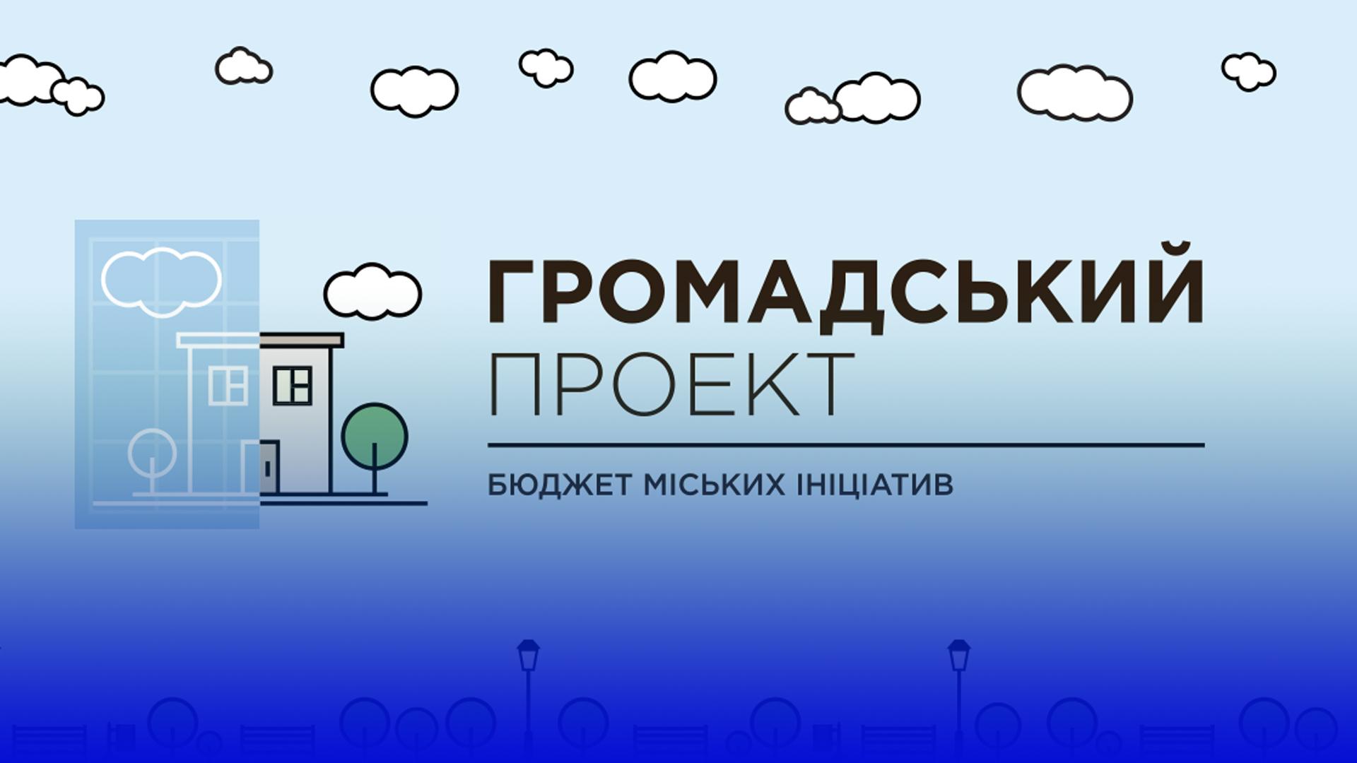 """У Тернополі триває відбір громадськості у номінаційний комітет """"Громадського бюджету 2022"""""""