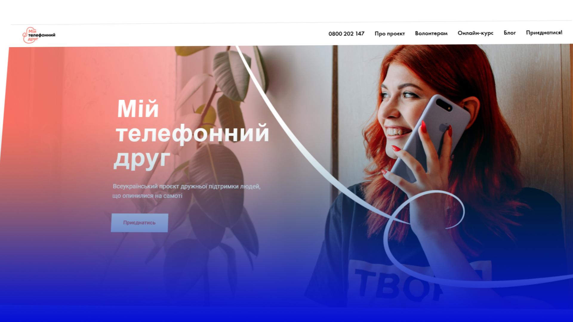 """""""Мій телефонний друг"""": волонтери України допомагають людям, які залишилися на самоті"""