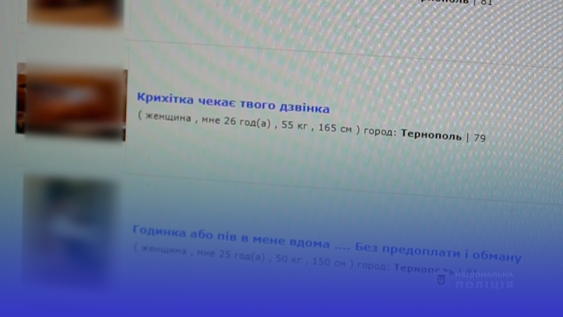 """Поліцейські Тернопільщини затримали повію, яка намагалась """"відкупитися"""" хабарем"""
