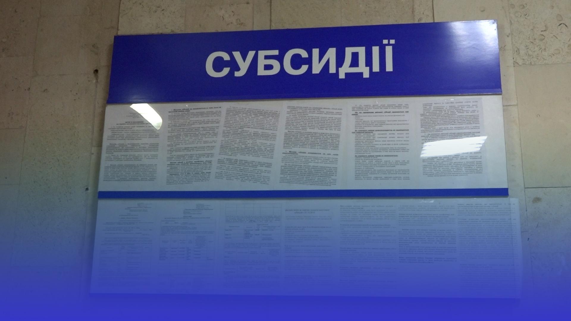 Нові правила отримання субсидій: які документи треба подати всім громадянам