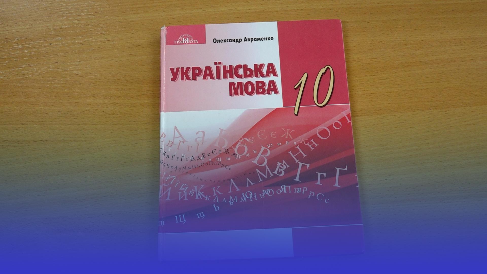 Скандальний підручник: у вправі з української мови – посилання на сайт для дорослих