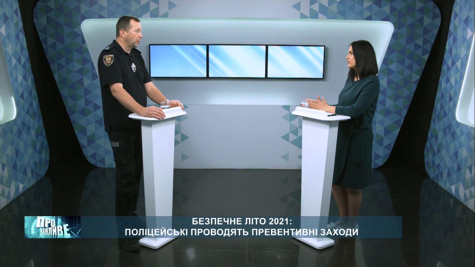«Про важливе». Безпечне літо 2021: поліцейські проводять превентивні заходи