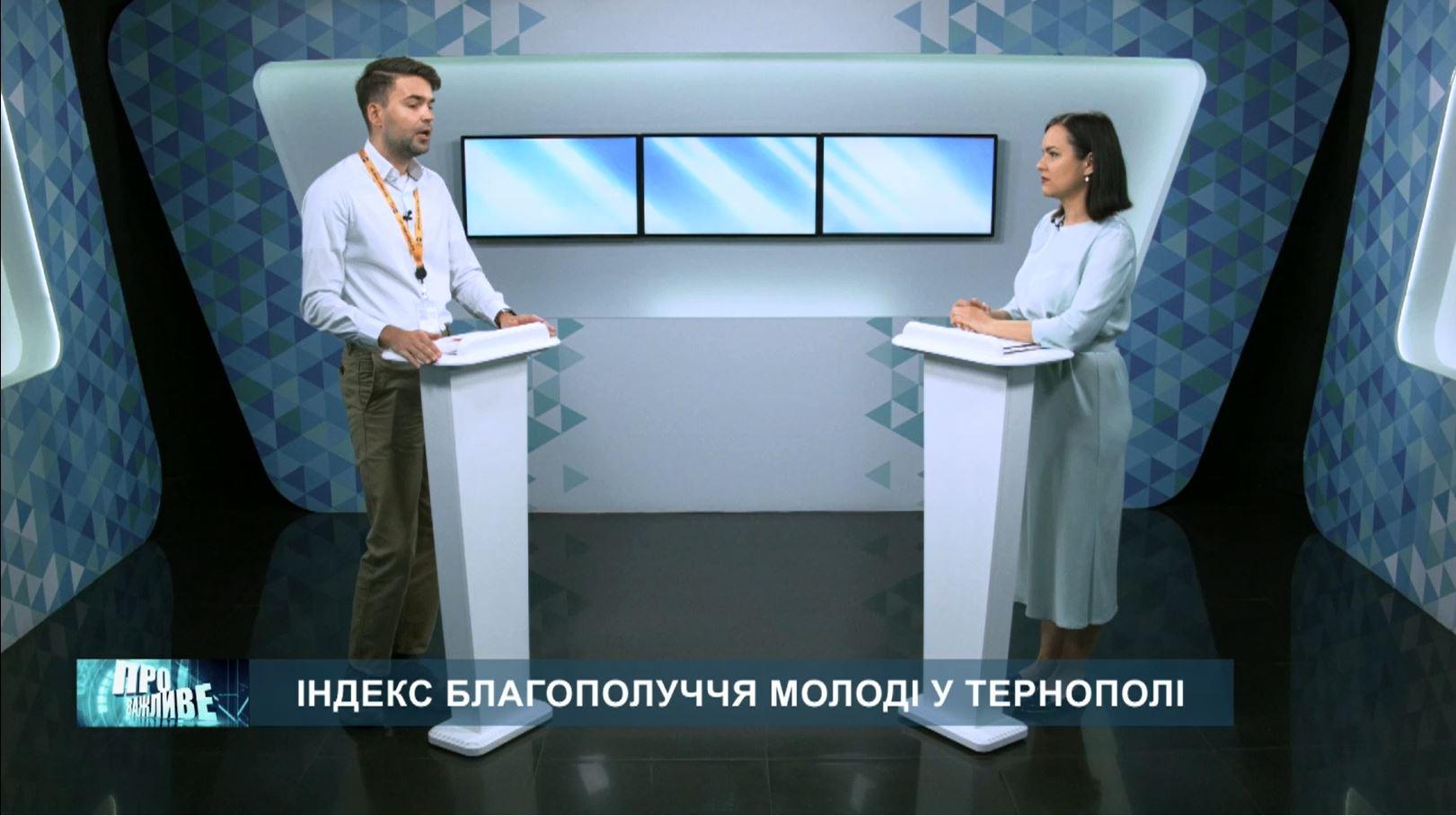 «Про важливе». Індекс благополуччя молоді у Тернополі