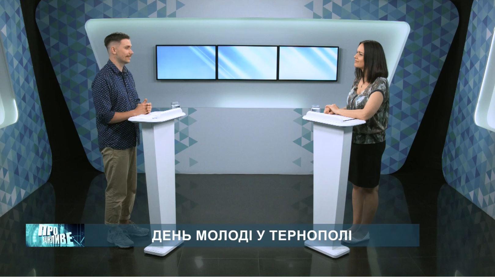 «Про важливе». День молоді у Тернополі