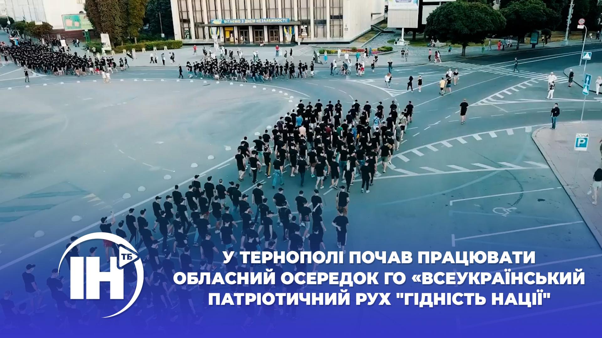 """У Тернополі почав працювати обласний осередок ГО «Всеукраїнський патріотичний рух """"Гідність нації"""""""