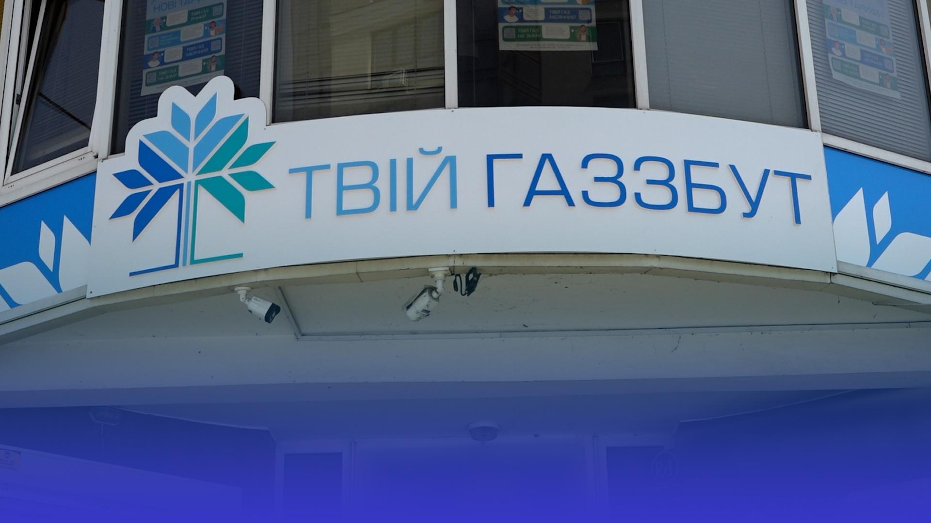 """Один із найвигідніших тарифів на газ: ТОВ """"Львівгаззбут"""" пропонує тернополянам платити 7,99 грн за блакитне паливо"""