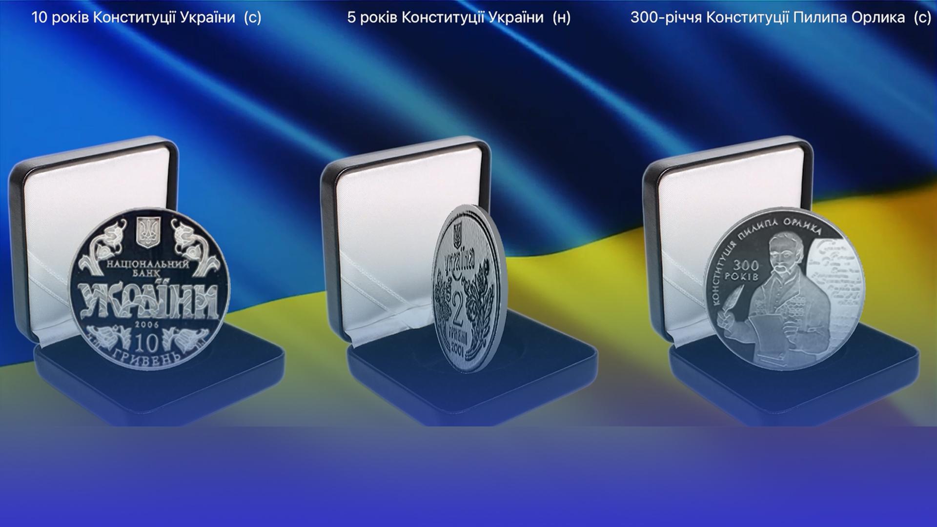 Пам'ятні монети, які Нацбанк України випускав до Дня Конституції