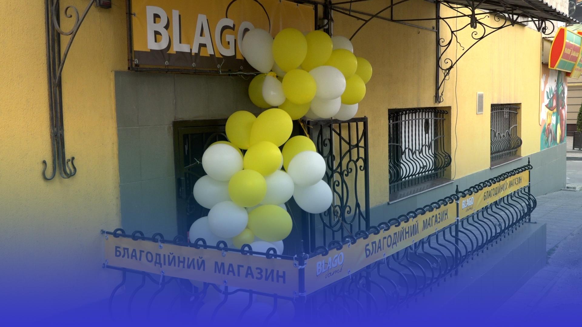 """Долучитись до благодійності може кожен: у Тернополі відкрили магазин """"BLAGOдать"""""""