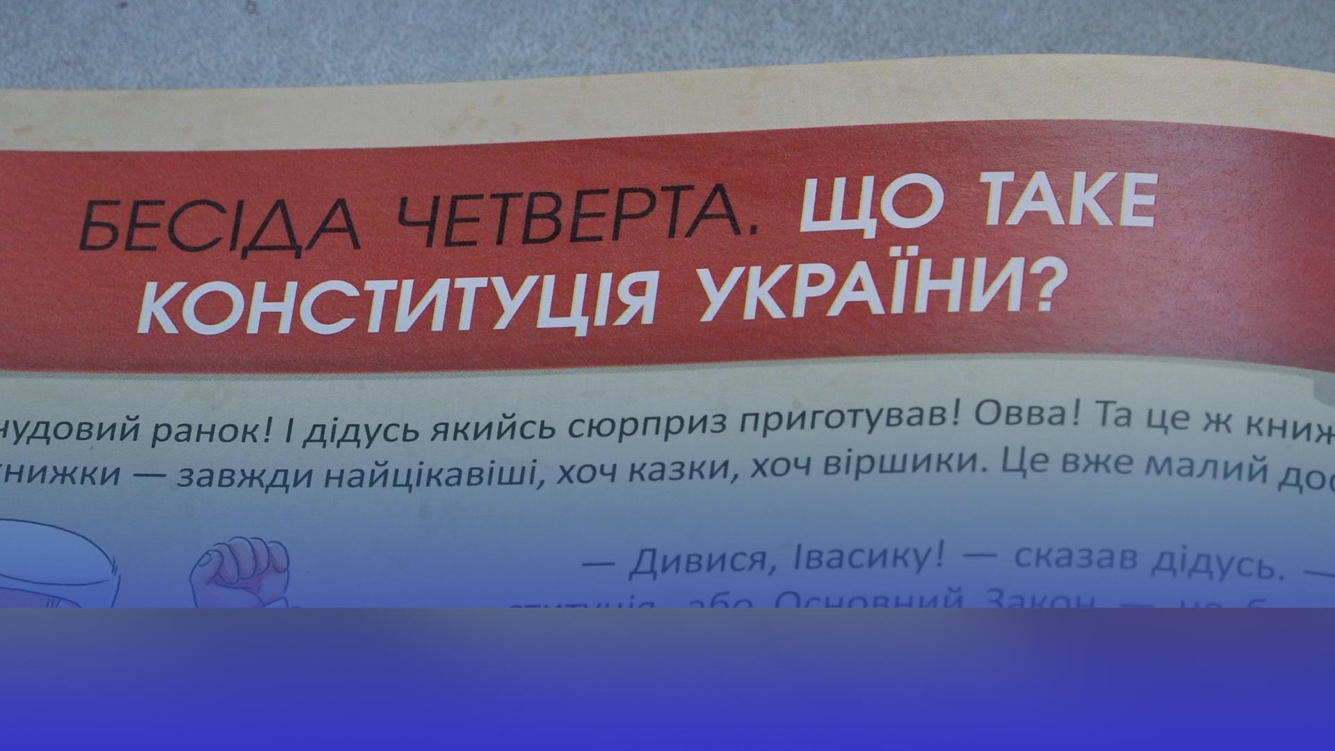Читаємо про Конституцію: які видання про основний закон України можна знайти у тернопільських магазинах