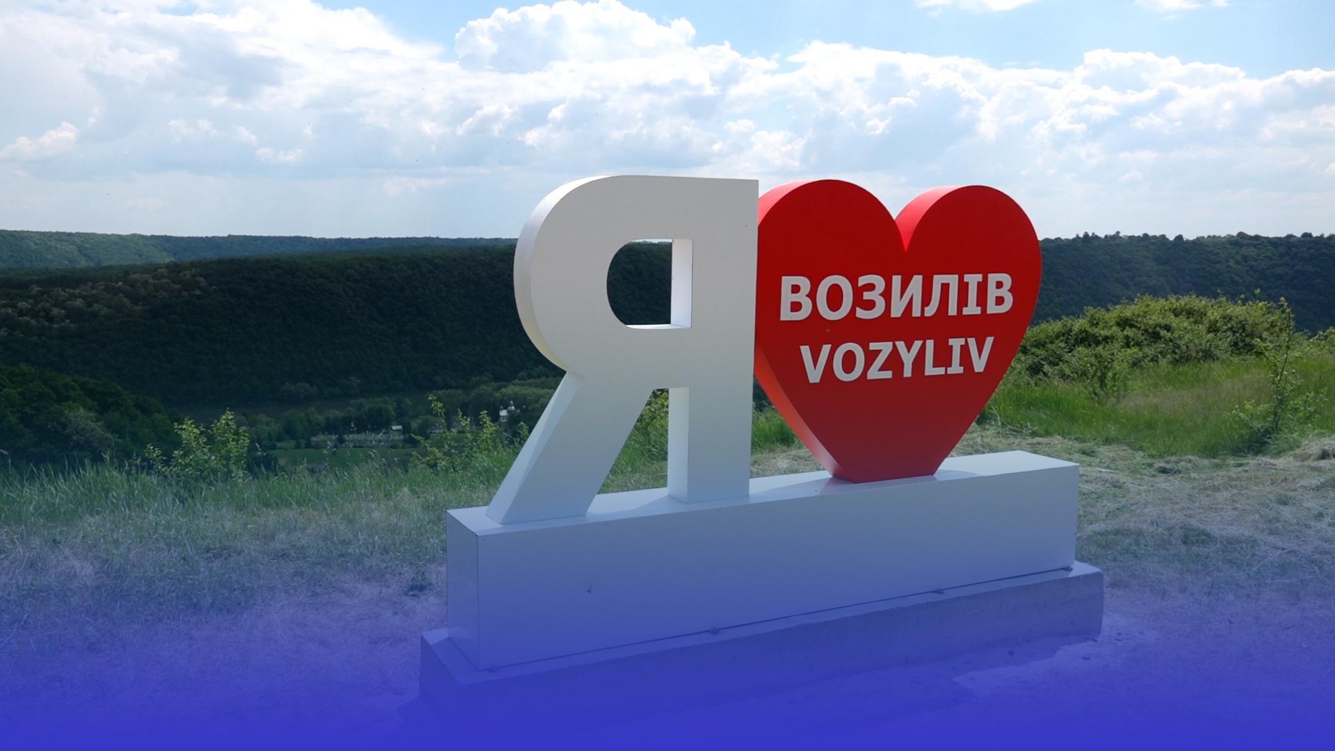"""""""Я люблю Возилів"""": фотозону з виглядом на Дністер встановили місцеві за власний кошт"""