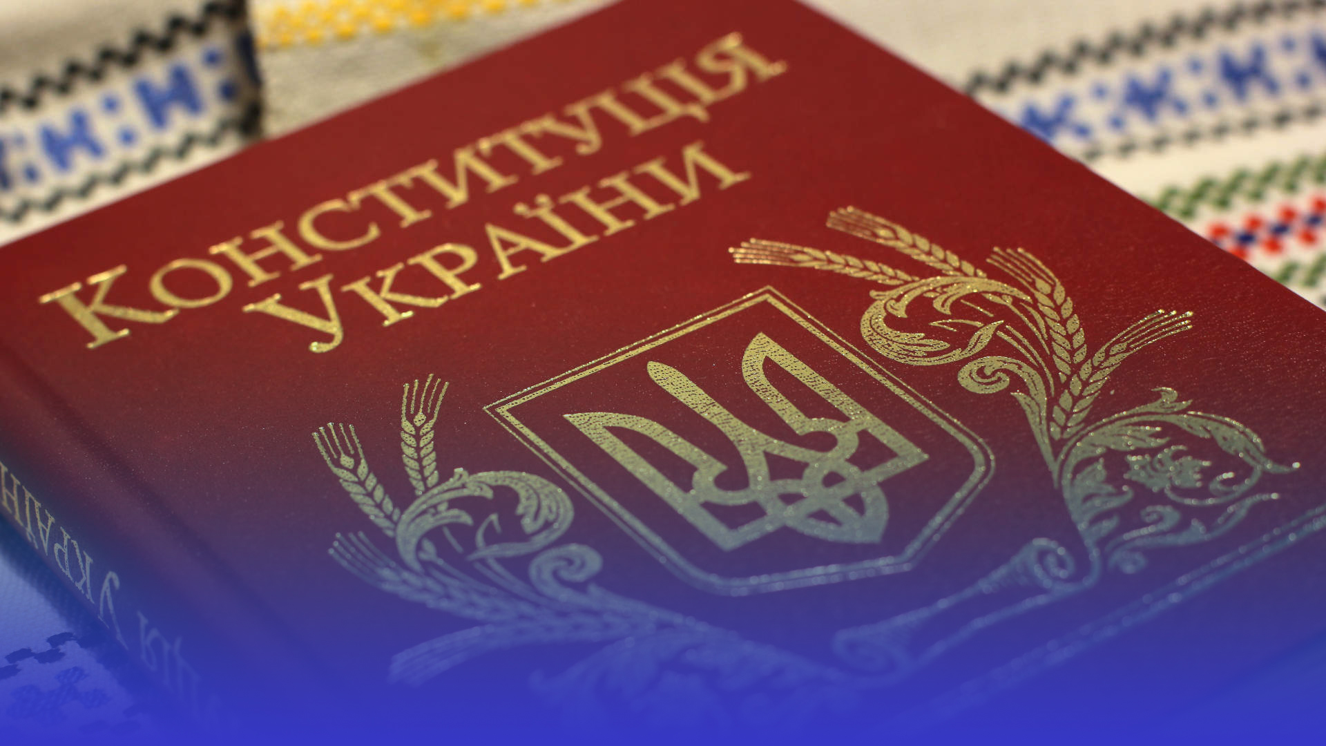 Що знають депутати: тернопільські журналісти поставили 6 питань про Конституцію України