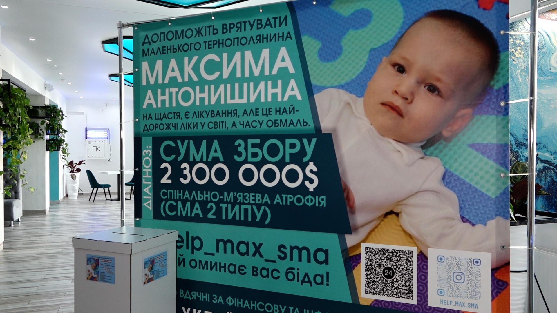 Зібрали лише 15%: триває збір коштів на лікування Максимка з Тернополя, який хворіє СМА