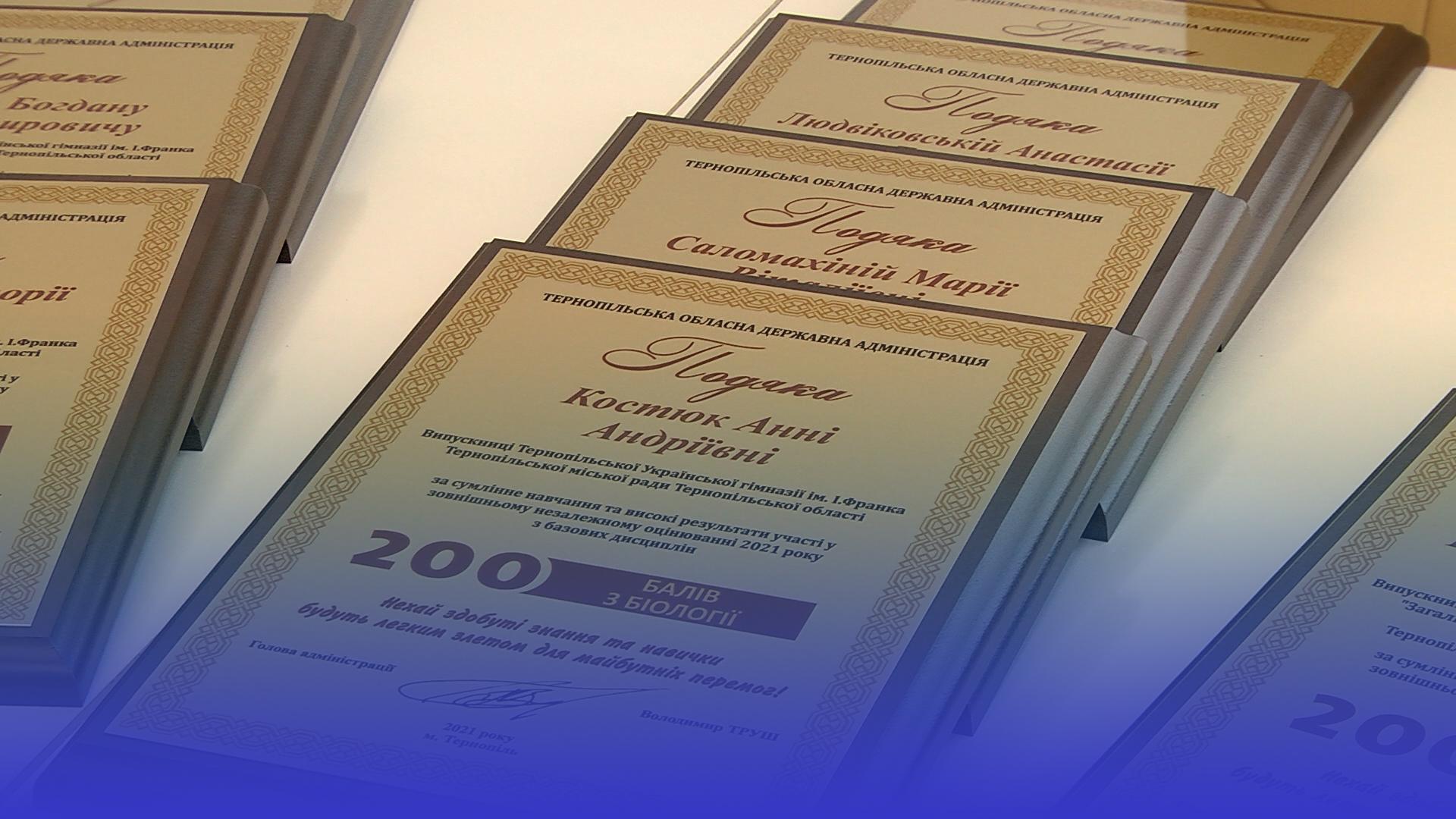 Нагородили учнів, які набрали 200 балів на ЗНО: усі відмінники Тернопільщини отримали подяки та гроші
