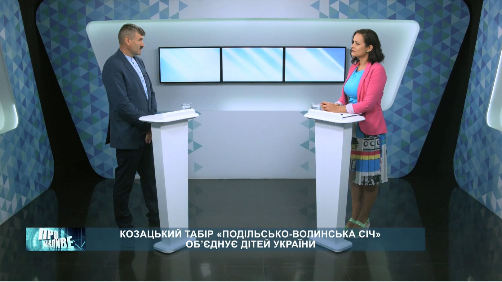 «Про важливе». Козацький табір «Подільсько-Волинська Січ» об'єднує дітей України