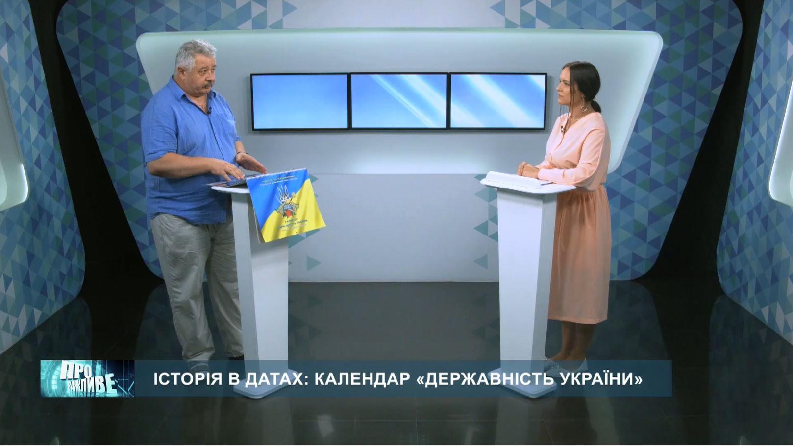 «Про важливе». Історія в датах: календар «Державність України»