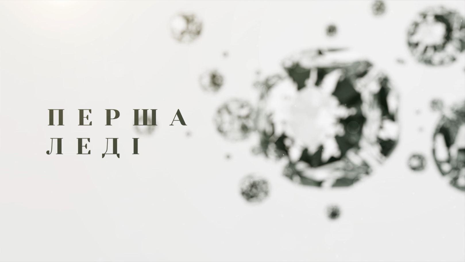 «Перша леді» — Ірина Труш