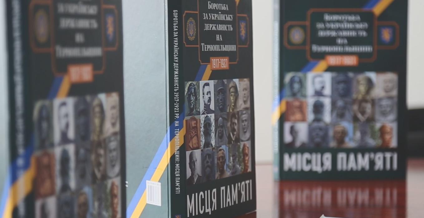 """Унікальну книгу про """"Місця пам'яті"""" презентували у Тернополі"""
