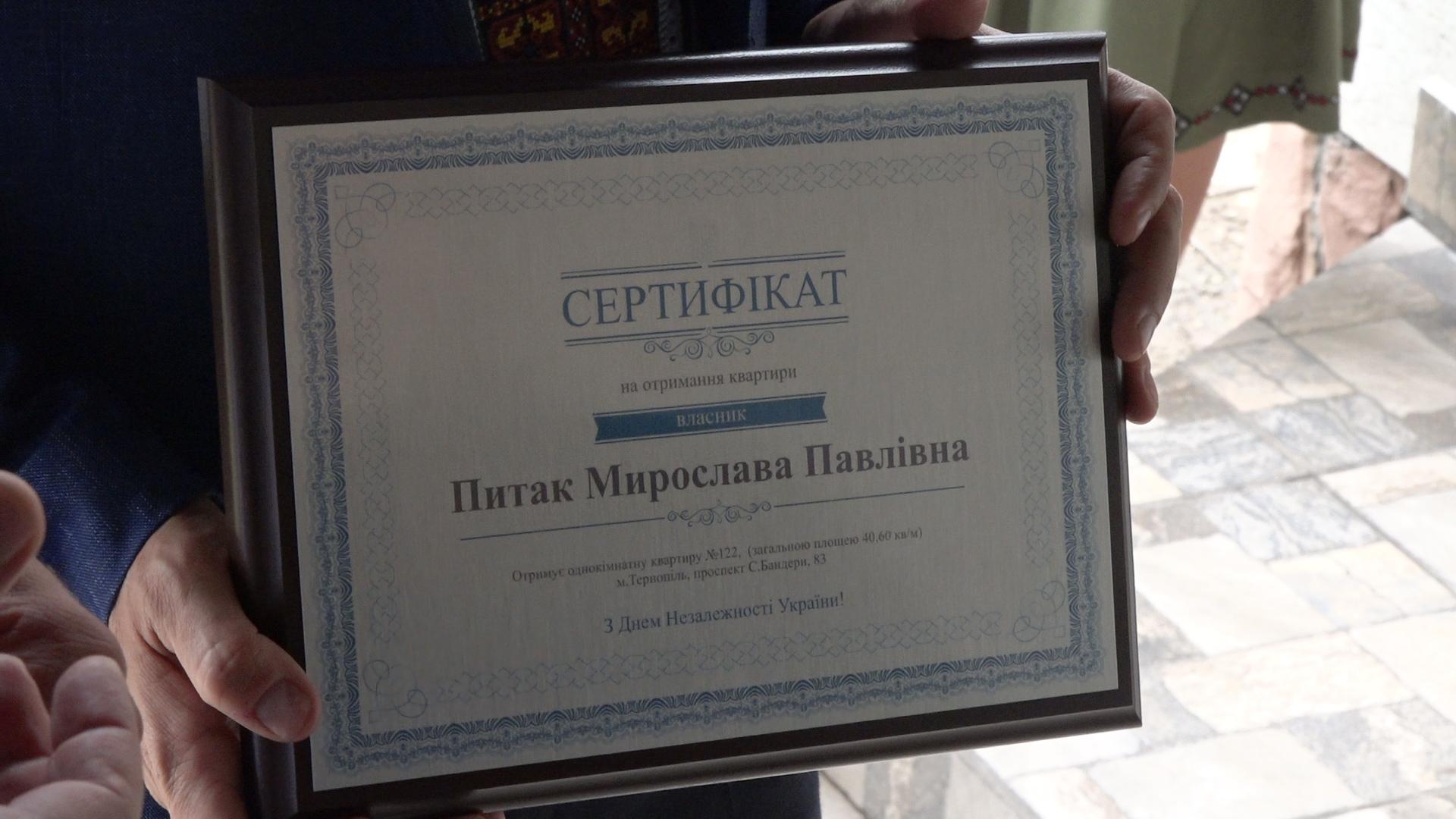 Сертифікат на житло отримала родина загиблого військового із Тернопільщини