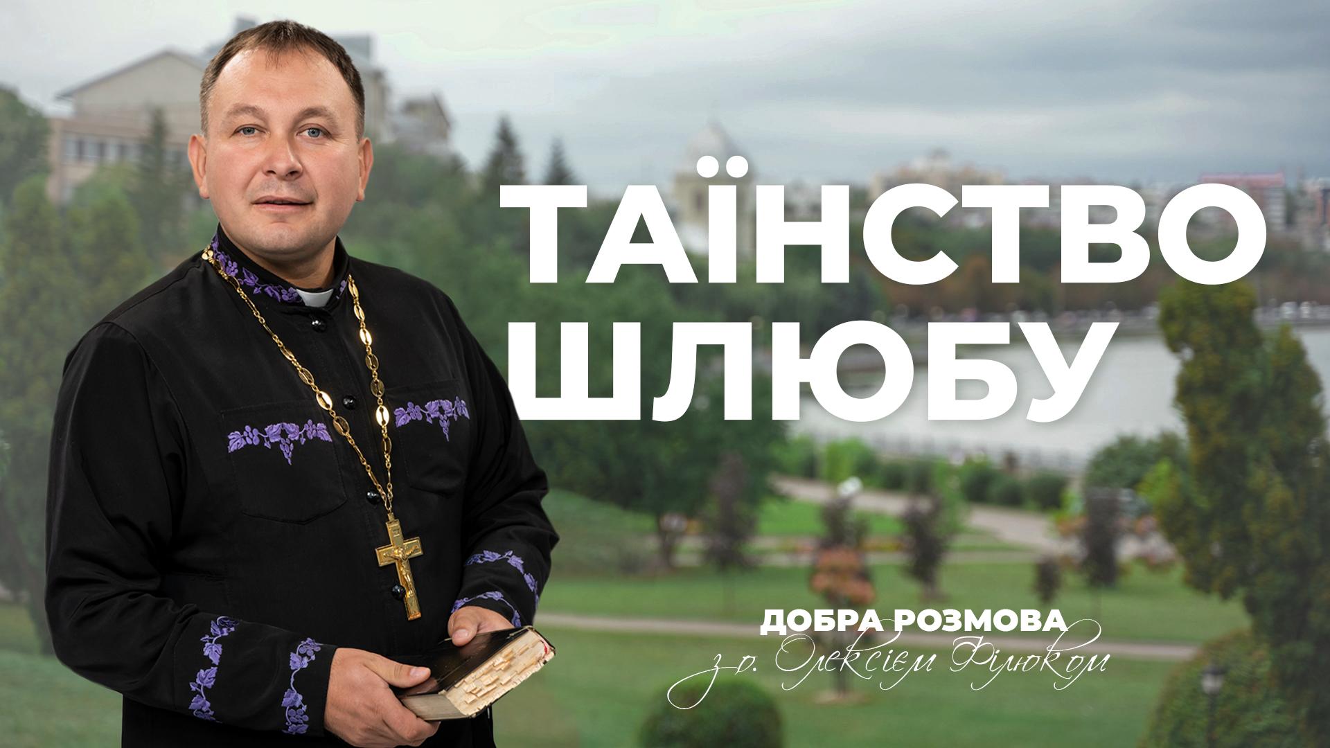 «Добра розмова» з отцем Олексієм Філюком — Таїнство шлюбу | #1