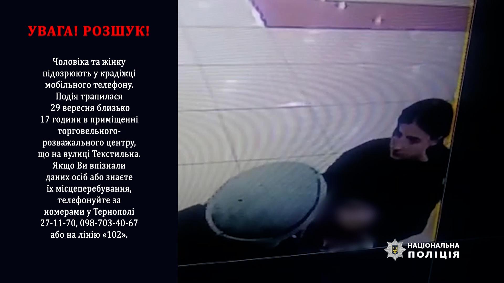 У Тернополі вкрали телефон: поліція розшукує чоловіка