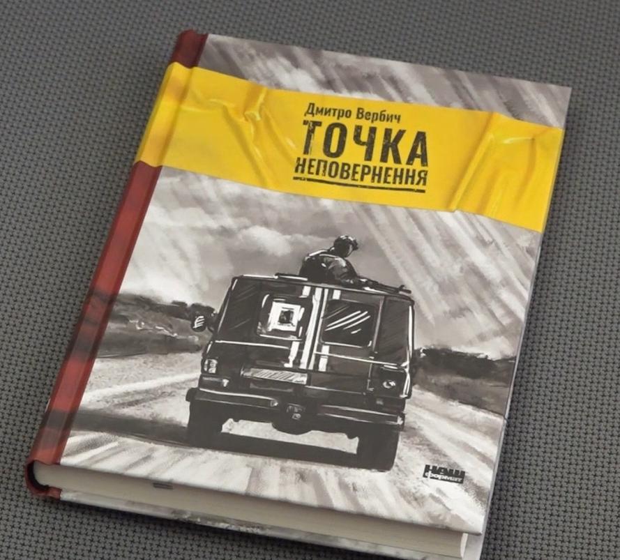 Книжку про реалії війни репрезентував у Тернополі боєць Дмитро Вербич