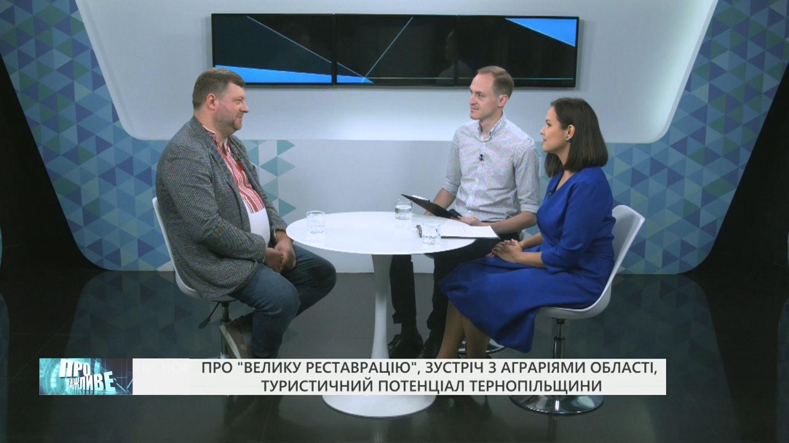 """«Про важливе». """"Велика реставрація"""", зустріч з аграріями області, туристичний потенціал Тернопільщини"""