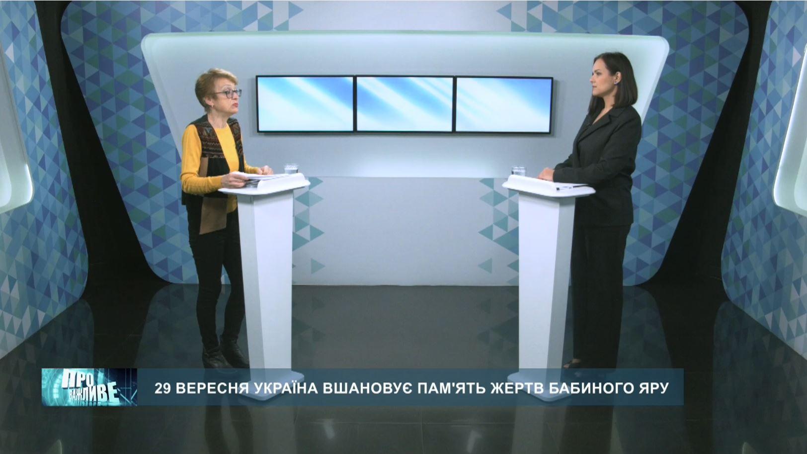 «Про важливе». 29 вересня Україна вшановує пам'ять жертв Бабиного Яру