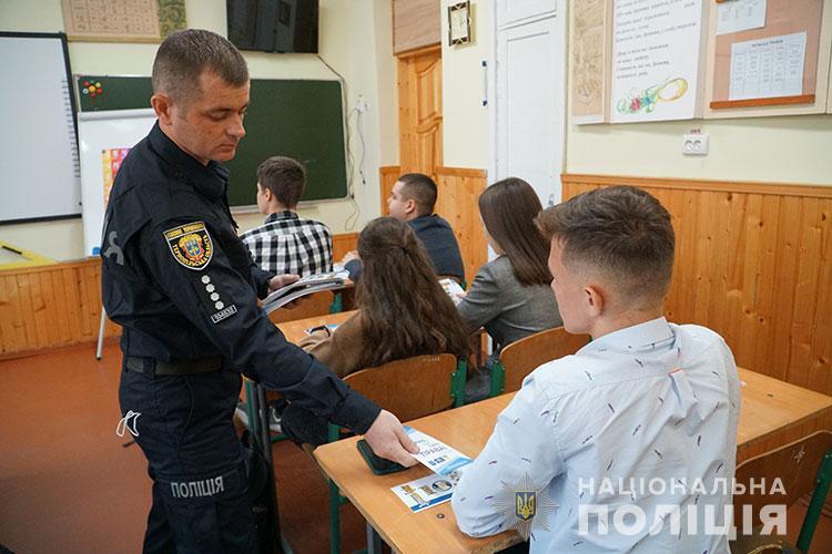 Тернопільські правоохоронці продовжують проводити інтерактивні заняття зі школярами
