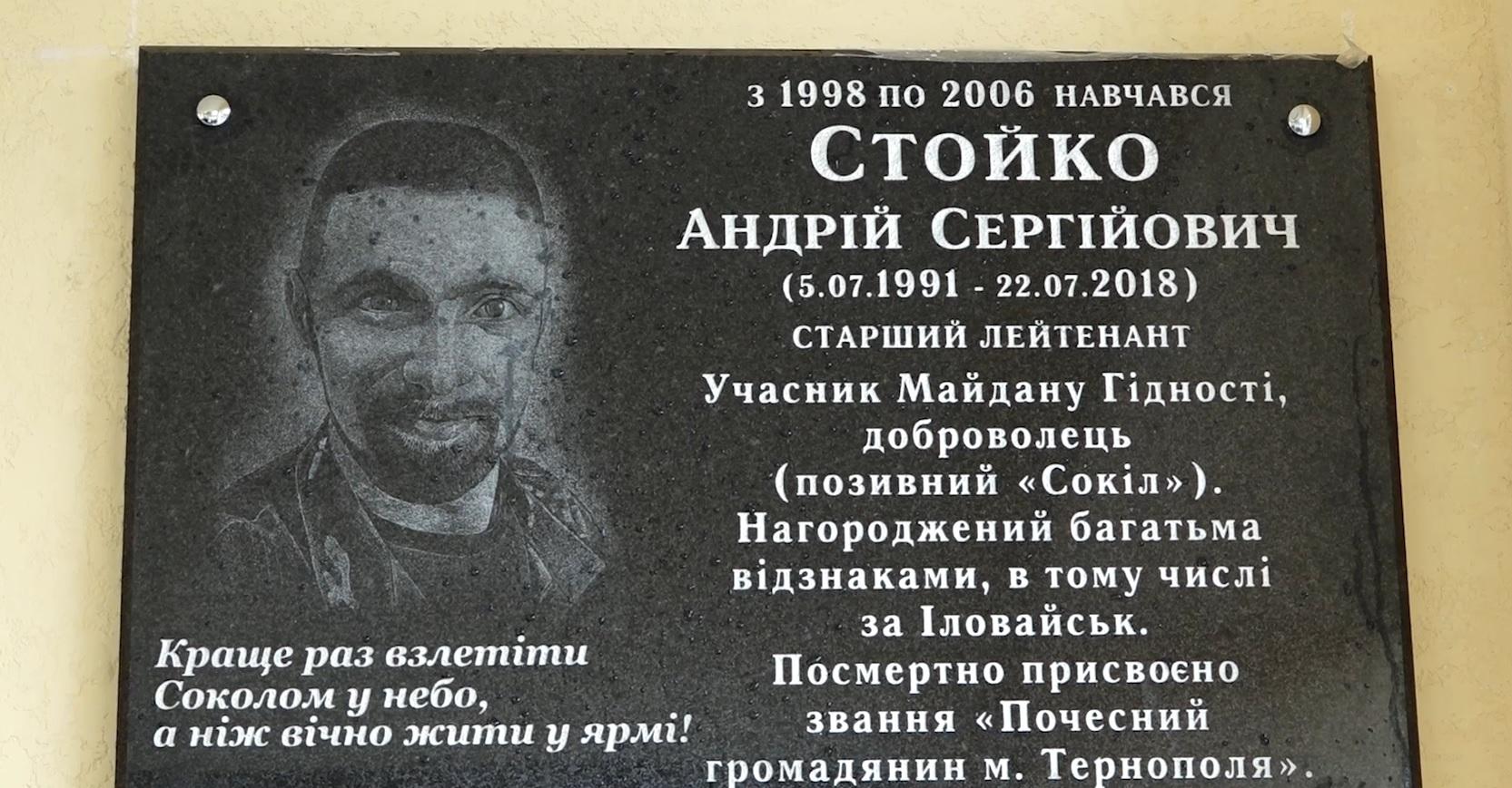 Меморіальну дошку загиблому воїну встановили на стіні тернопільської школи